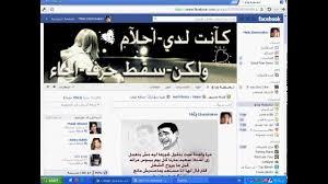 جروبات فيس بوك مضحكة بوستات مضحكة علي السوشيال ميديا الغدر