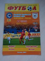 Рубин Казань Локомотив Москва 2003