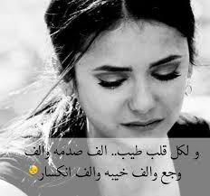 صور حزن بنات حزن البنت بيوجع القلب عتاب وزعل