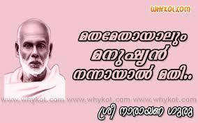 sree narayana guru malayalam thoughts images