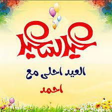 عيد سعيد مع اسمك عيد احلى مع حبيبك زينه