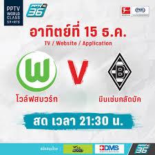 PPTV HD 36 - ถ่ายทอดสดศึก บุนเดสลีกา !!