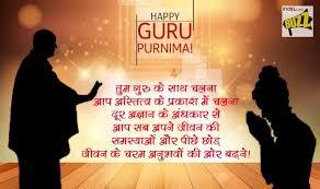happy guru purnima wishes in hindi best guru purnima hindi