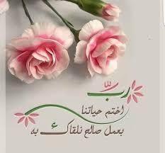 صور اللهم امين اجمل الصور المكتوب عليها عبارات دينية صباح الورد