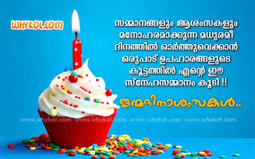 birthday wishes in malayalam for sister