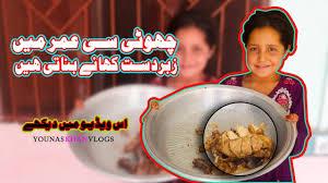 Chotei Sei umar Mai Zabrdast | khanay Banatei Hai | vlog by | Hina Azam |  YOUNAS KHAN VLOGS - YouTube