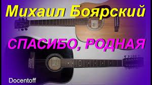 Михаил Боярский - Спасибо, родная - YouTube