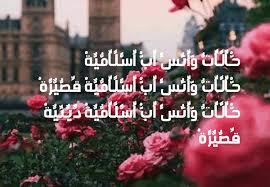 ص و ر ح ال ات و ات س اب حلوه دينيه