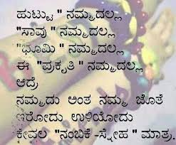 famous love quotes in kannada love quotes images