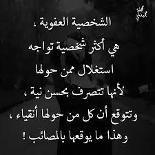 لا تكن عفوا و احذر الاستغلال Arabic Quotes Beautiful Arabic