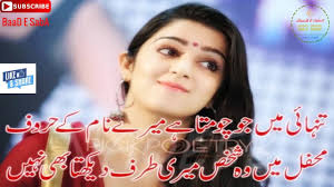 sad love shayari in urdu very sad 2