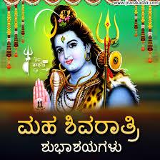maha shivaratri kannada quotations wishes greetings hd
