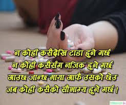 nepali sad shayari for lover friend