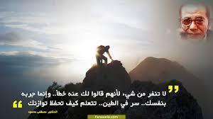 أجمل اقوال الدكتور مصطفى محمود