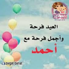 فرحك  العيد اجمل مع احمد 😘😘 منشن ليه ❤👍👍 | Facebook