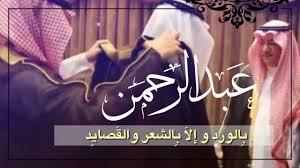 دعوة زفاف عبدالرحمن للطلب 0534524643 Youtube