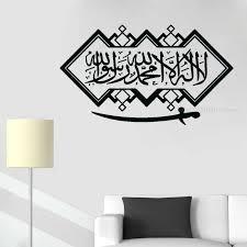 La Ilaha Illallah Islamic Wall Decal Vinyl Calligraphy Quran Decal Persian Arabic Mosque Bedroom Home Art Decor Sticker Cn139 Wall Stickers Aliexpress