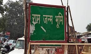 Ayodhya Ram Mandir: राम मंदिर के लिए संघर्ष ...