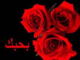 كلمة بحبك صور رمزيه لكلمة حب حبيبي