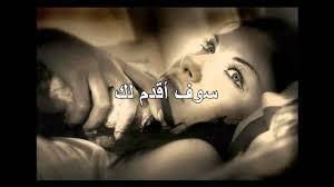 قصيدة حزينه عن الحب والفراق مؤثره Youtube