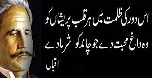 happy iqbal day hd images iqbal poetry allama iqbal