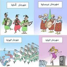 اجمل الصور المضحكة جدا مغربية
