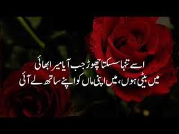 best and thoughtful mothers quotes in urdu folder