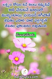 lakshyam kosam kane quotes telugu quotes aarde lyrics quotes