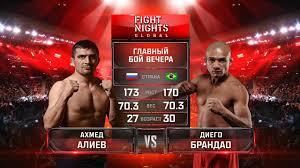 Диего Брандао vs. Ахмед Алиев / Diego Brandao vs. Akhmed Aliev ...