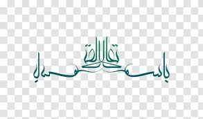 Quran Wall Decal Islamic Art Calligraphy Transparent Png