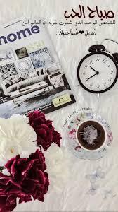 احلى صباحات بالصور صباح الهنا والسرور والورود ابداع افكار