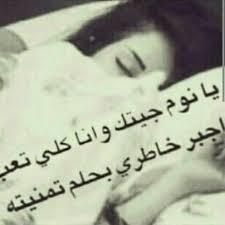 كلام مضحك عن النوم