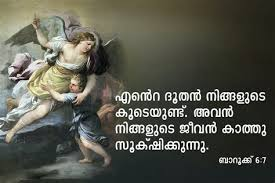 childhood quotes in malayalam