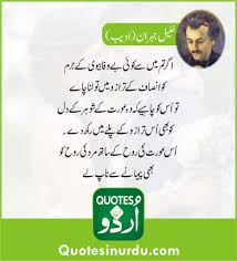khalil gibran quote about husband wife relationship quotes in urdu