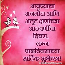 marathi marriage wishes messages