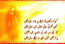 new year urdu poetry collection naya saal poetry happy new year