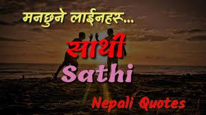 साथी । sathi । friendship quotes । i quotes
