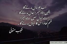 new year poetry in urdu new year shayari in urdu naye saal shayari