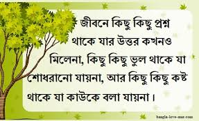 bengali caption bangla captions for facebook profile and instagram