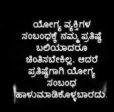 kannada quote queen quotes saving quotes inspirational quotes