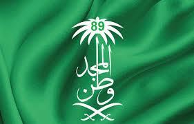 خلفيات لليوم الوطني مظاهر احتفال السعودية بيومها السنوي الغدر