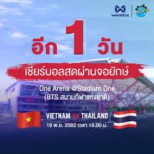 พรุ่งนี้มาเชียร์ไทยไปด้วยกัน!!... - Stadium One - The Sports Society