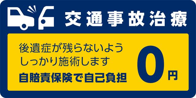 """「交通事故 施術」の画像検索結果"""""""