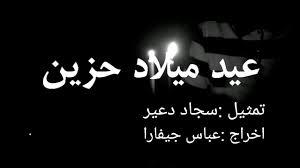 عبارات حزينة عن العيد كلمات حزينة عن الاعياد صور حزينه