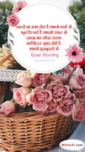 top 11 good morning status in hindi