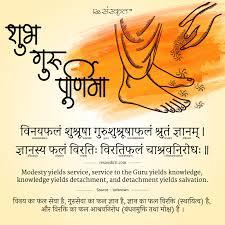happy guru purnima sanskrit shloka skanda purana