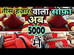 show room sofa under 5000