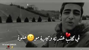 رمزيات واتساب حزينه زين المحمداوي حسافه تخبل Youtube