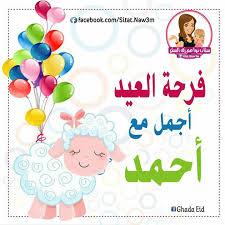 فرحك  العيد اجمل مع احمد 😘😘 العيد فرحة معاك يا حمادة 😍😍... | Facebook