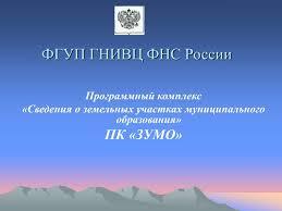 PPT - ФГУП ГНИВЦ ФНС России PowerPoint Presentation, free download -  ID:4928521